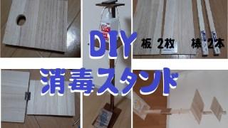 DIY 消毒スタンド
