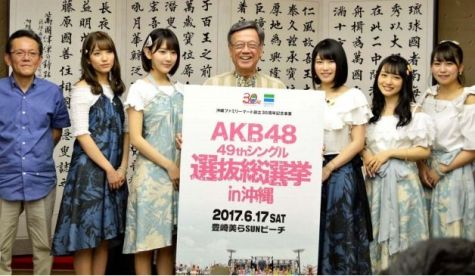「AKB総選挙 沖縄」の画像検索結果