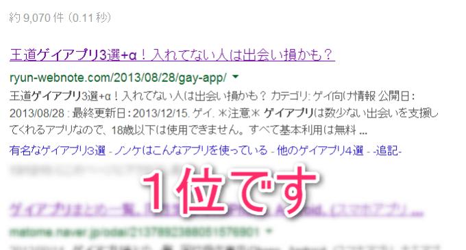 gay-app