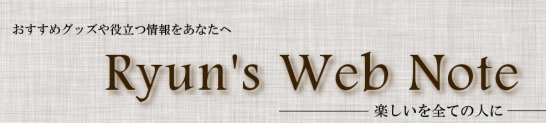 ryuns-web-note1.png