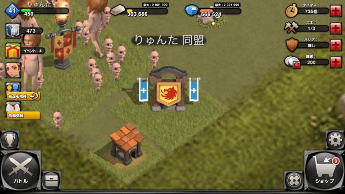 singeki-app-team-ryunta