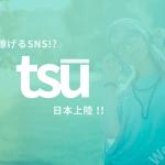 tsu_アイキャッチ画像