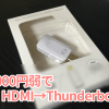 Thunderbolt-to-HDMI_01