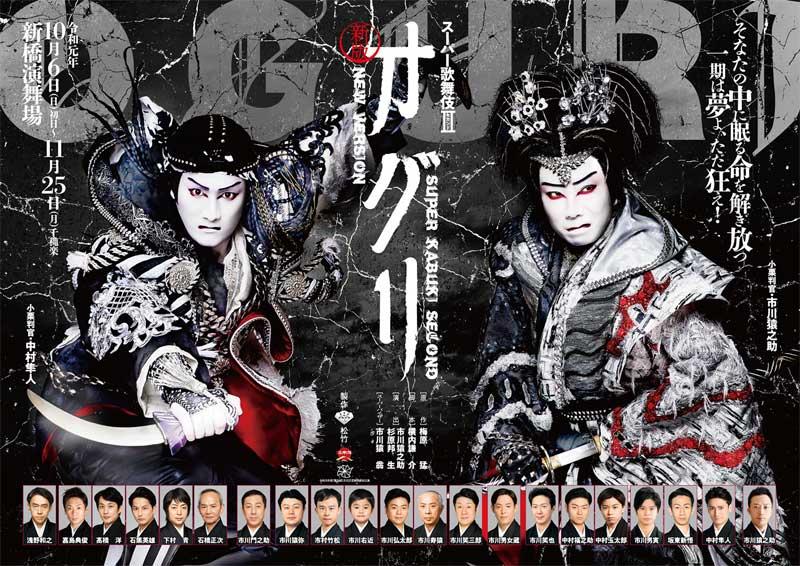スーパー歌舞伎II新版オグリ