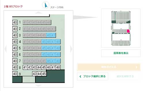 チケットWEB松竹