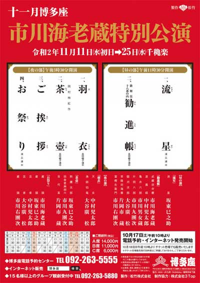 博多座十一月市川海老蔵特別公演