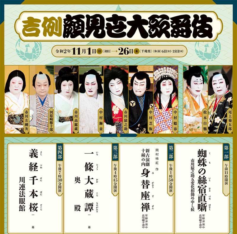 2020年11月歌舞伎