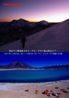 南米チリ最高峰オホス・デル・サラド登山隊2017