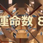 カバラ数秘術 運命数「8」パワーを持ち情熱的でタフな支配数