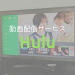 動画配信サービス【Hulu】を、一人暮らしを始めた君にぜひ勧めたい