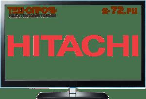 Ремонт Телевизора Hitachi