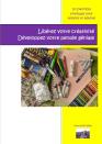 """Couverture du recueil """"Libérez votre créativité"""""""