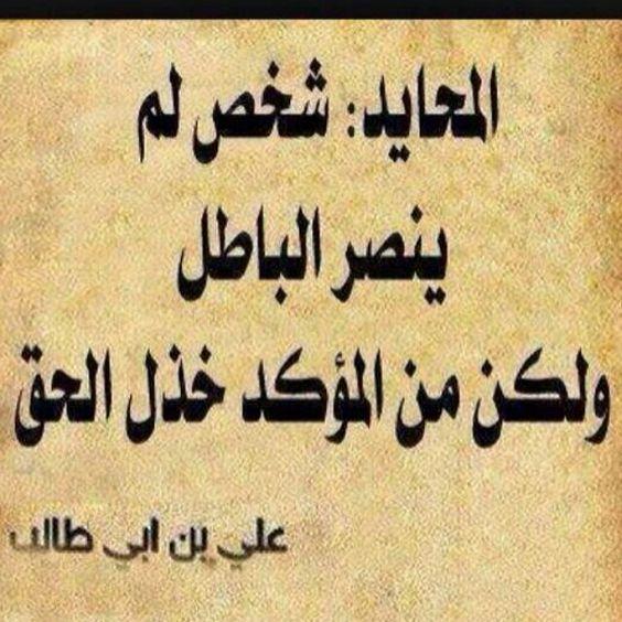 صور حكم واقوال الامام عليع حكم مصوره للامام علي ع من