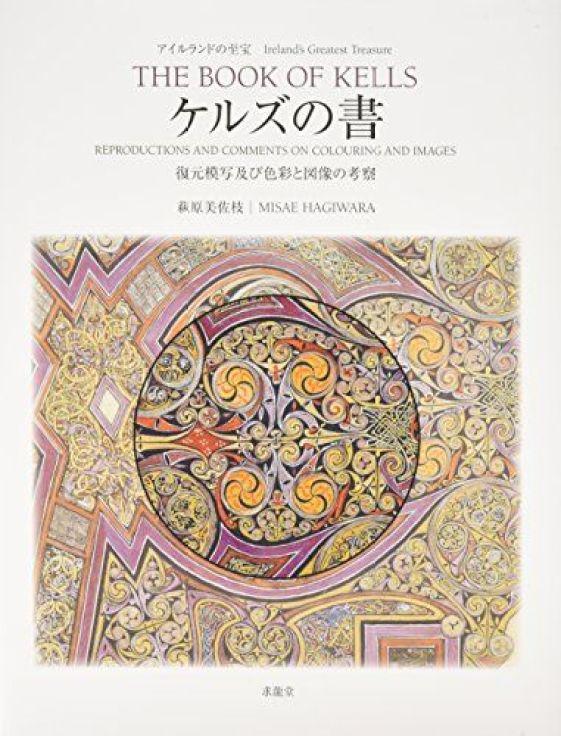 アイルランドの至宝 ケルズの書―復元模写及び色彩と図像の考察   萩原 美佐枝 :::出版社: 求龍堂 (2016/06)                                                                                                                                                                                 もっと見る: