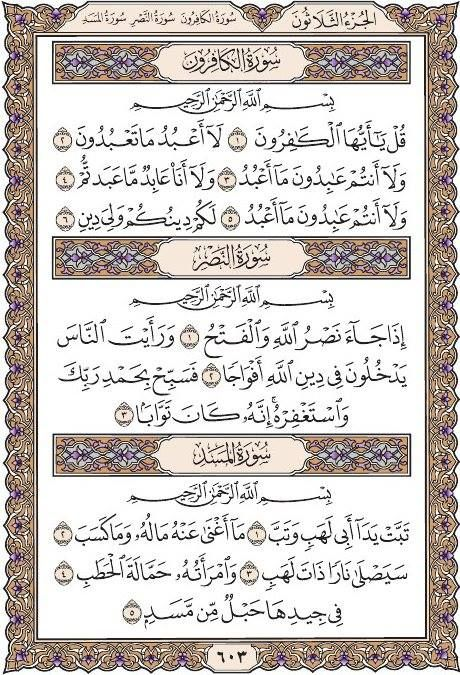 Noble Quran Surah AlKaffiroon, Surah AnNasr and Surah