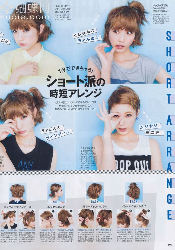 Tutorial  japanese 4 styles  for short hair From Jelly