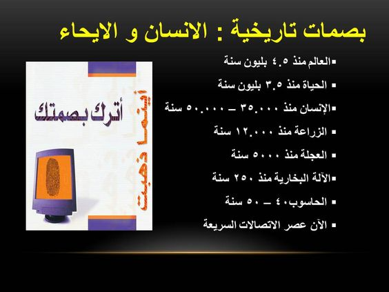 بصمات تاريخية تستحق التأمل 1:
