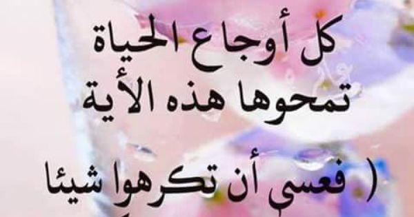 Arabic Quotes Family