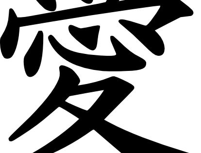Download chinese love symbol clip art - Google Search   engagement ...