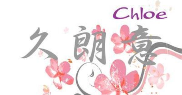 The Name Chloe Kanji Meanings Gallery Whats In A Name