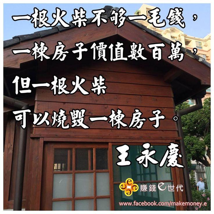一根火柴不夠一毛錢,一棟房子價值數百萬,但一根火柴可以燒毀一棟房子。 ~王永慶✍️