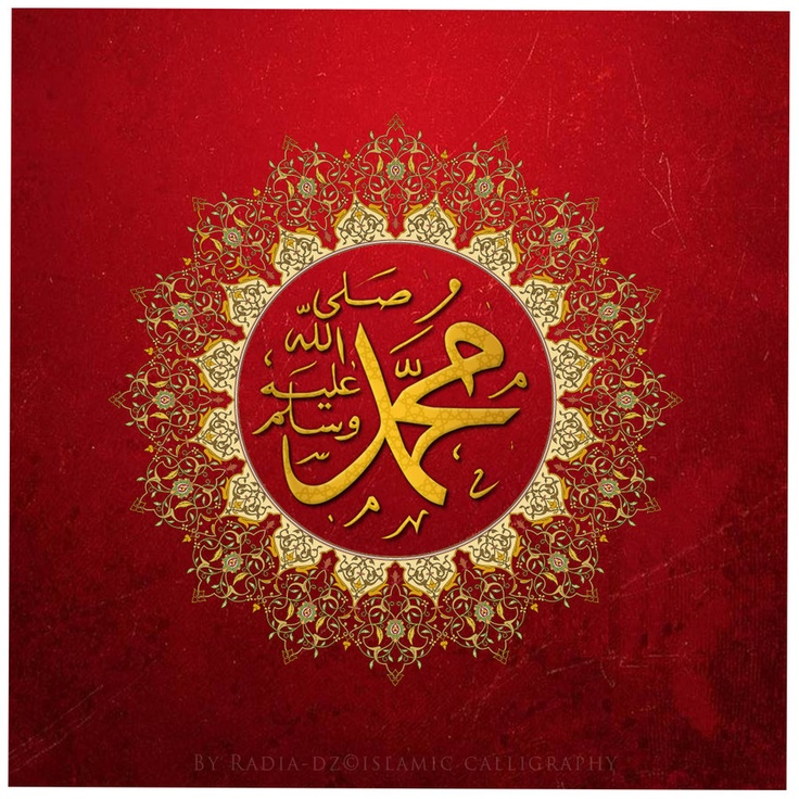 Mohammed PBUH by Arabic