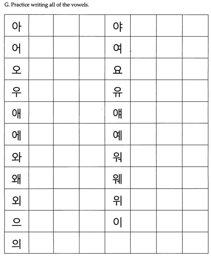 Korean Hangul Practice Sheet