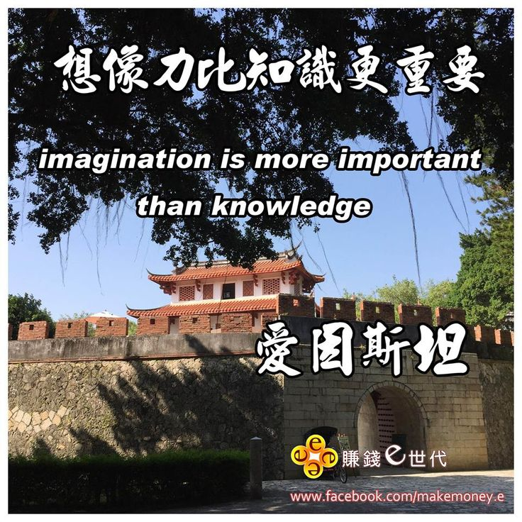 想像力比知識更重要 ~愛因斯坦》imagination is more important than knowledge✍️