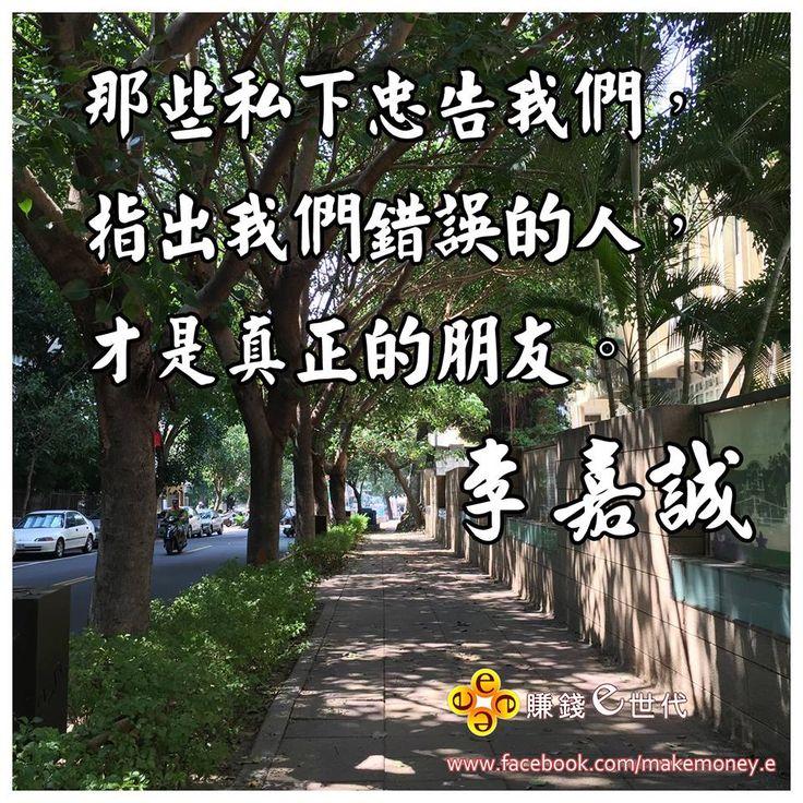 那些私下忠告我們, 指出我們錯誤的人, 才是真正的朋友。✍️