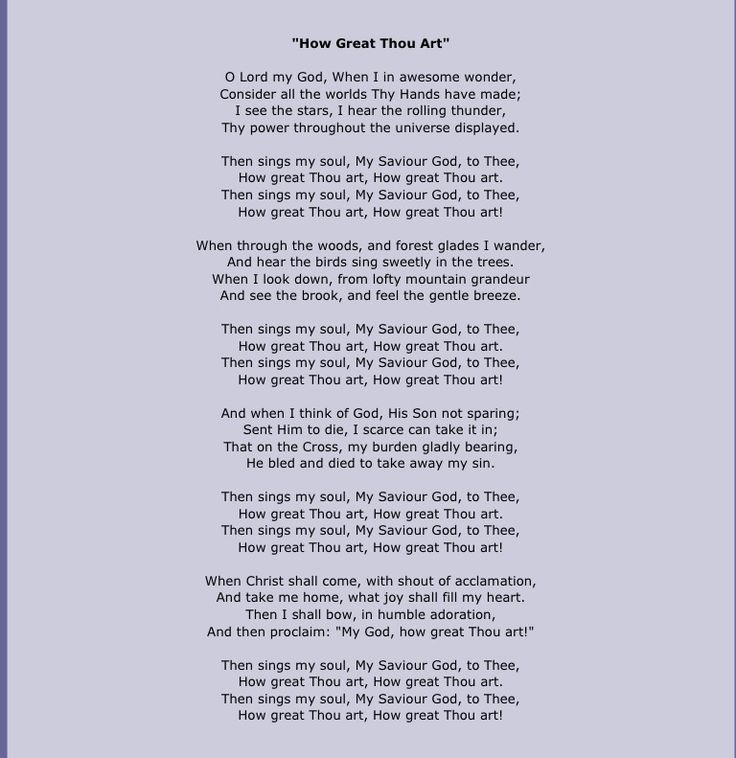 How great thou art lyrics parents wedding album