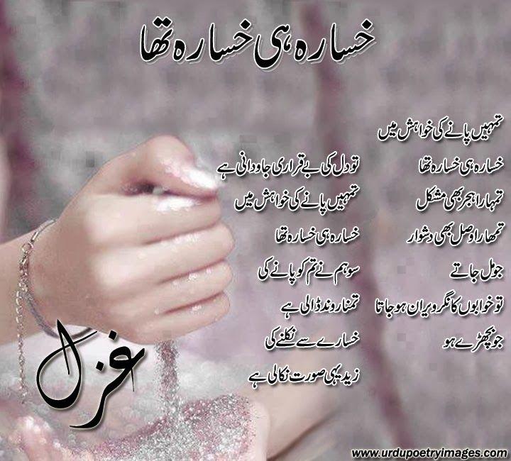 I Love You Too Urdu