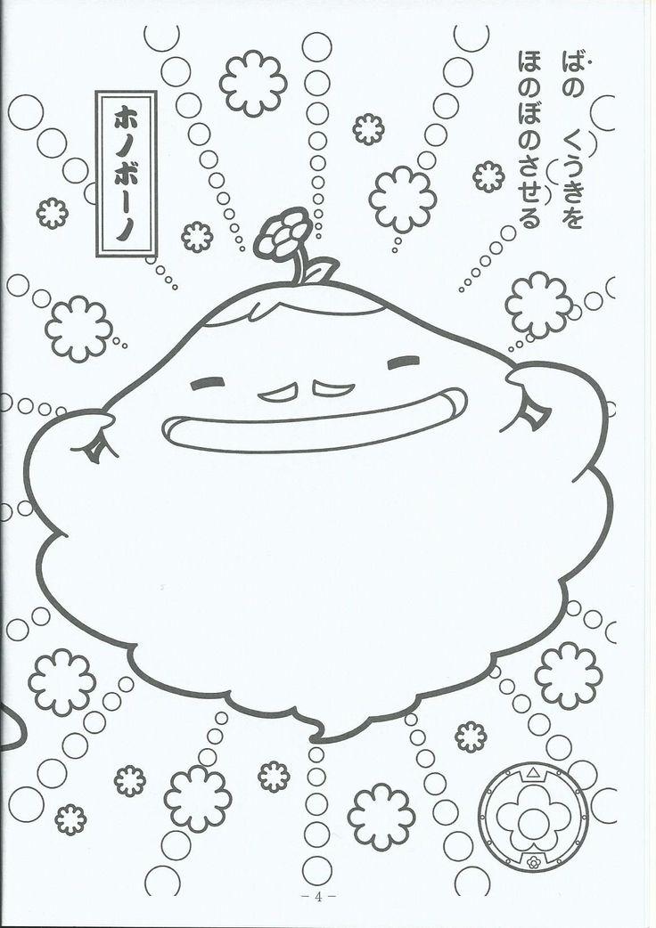 youkai honobono  youkai watch coloring pictures  pinterest