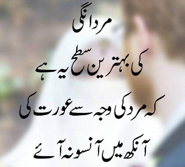 Poetry Two Beautiful Urdu Line