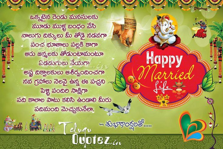 Teluguquotez.in indian Wedding telugu wishes for couples
