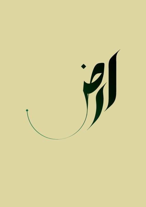 Love Yourself First Arabic Written