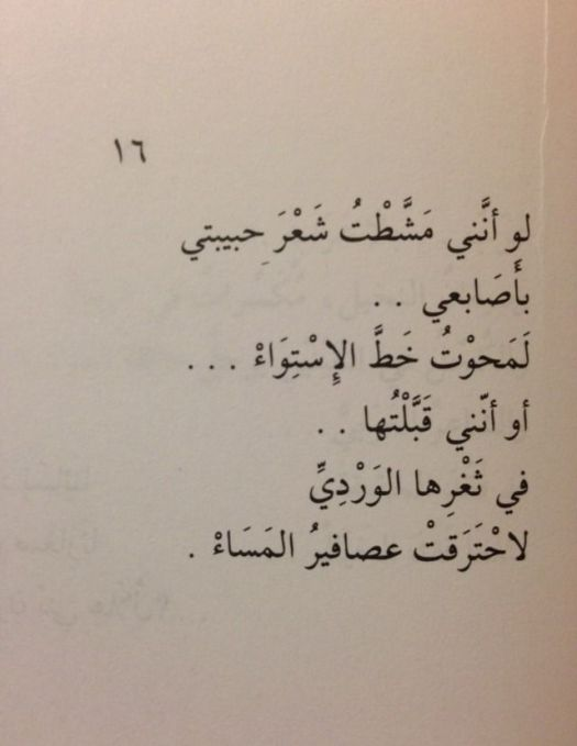 Love Quotes In Arabic For Her Love Quotes Everyday