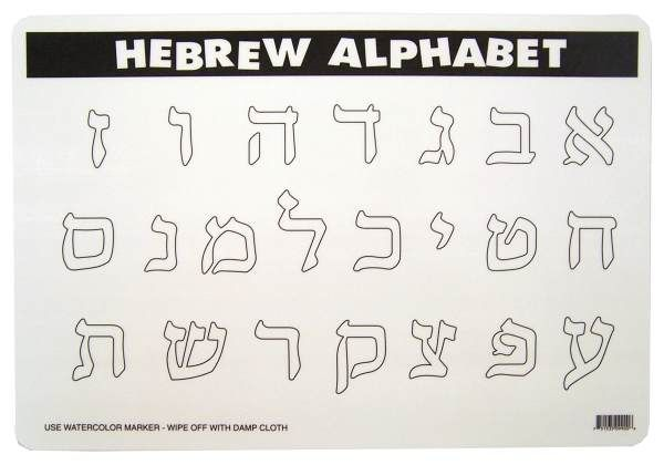 Dalet Coloring Page - Learn Hebrew One Letter at the Time | 420x600