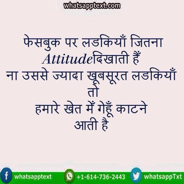 Really Funny Joke Hindi
