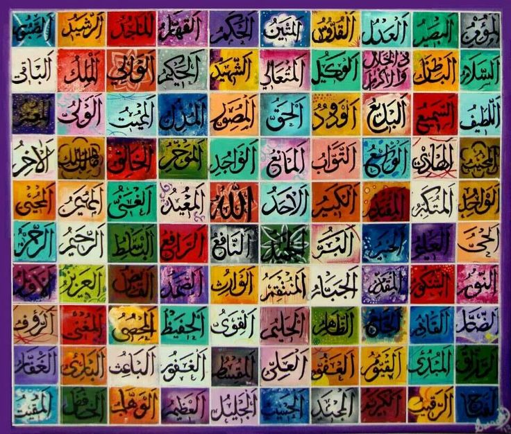 Arabic calligraphy Calligraphy Pinterest Allah