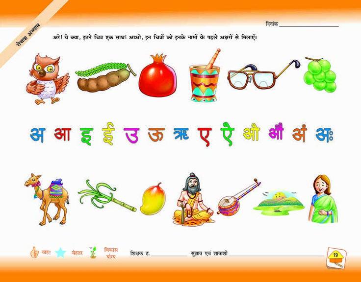 ACTIVITY OF HINDI ALPHABETS HINDI WRITING BOOK AKSHAR