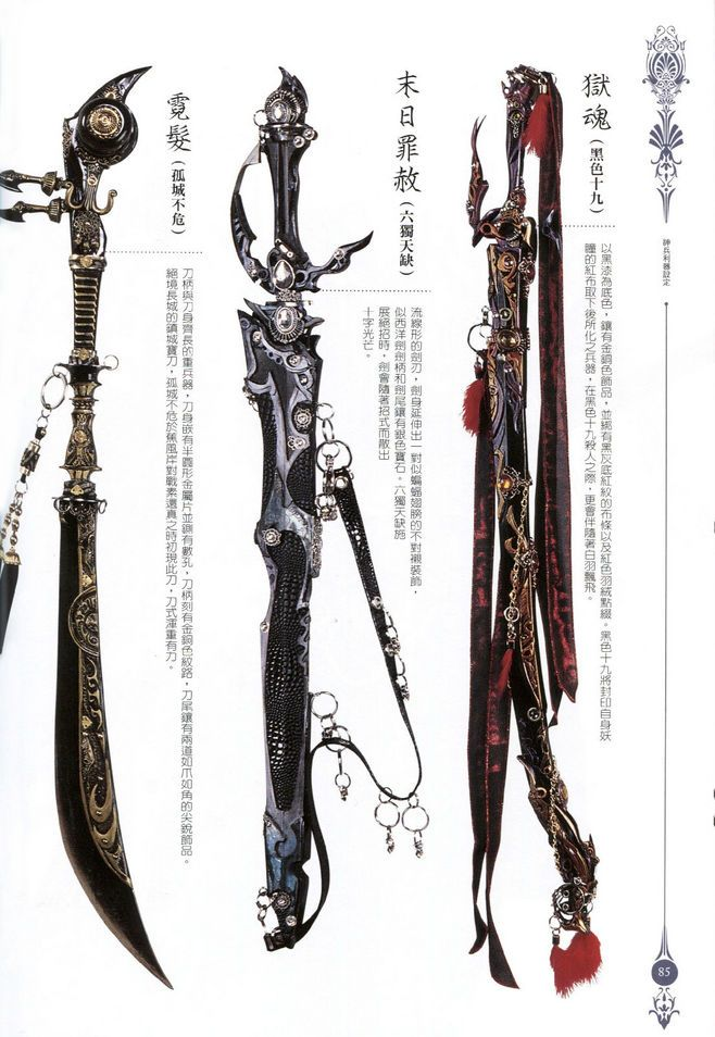 17 Best Images About Blades On Pinterest Death Knight