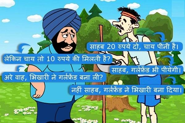 Hindi Beggar Jokes