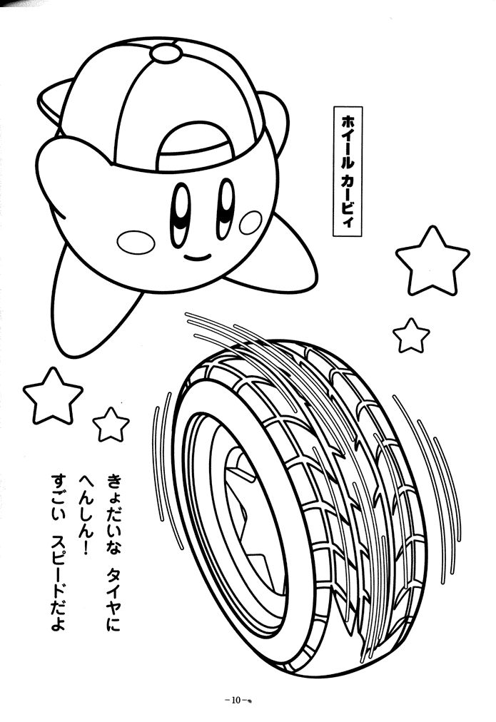 ice kirby coloring pages kirby coloring pages for kids only coloring
