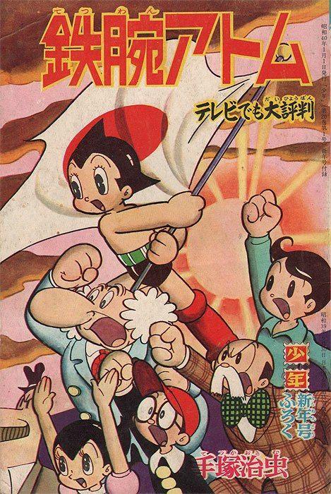 ASTRO BOY Manga cover January 1965. 1965 Pinterest