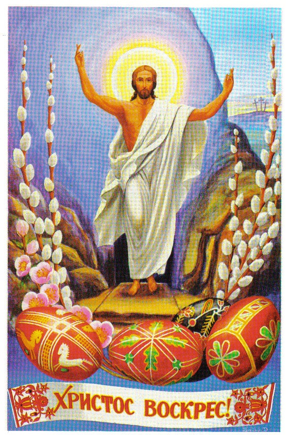Ukrainian Easter Greeting Khrystos Voskres Christ Is