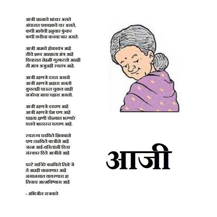 Ajji My Grandma!! Marathi Poetry Pinterest