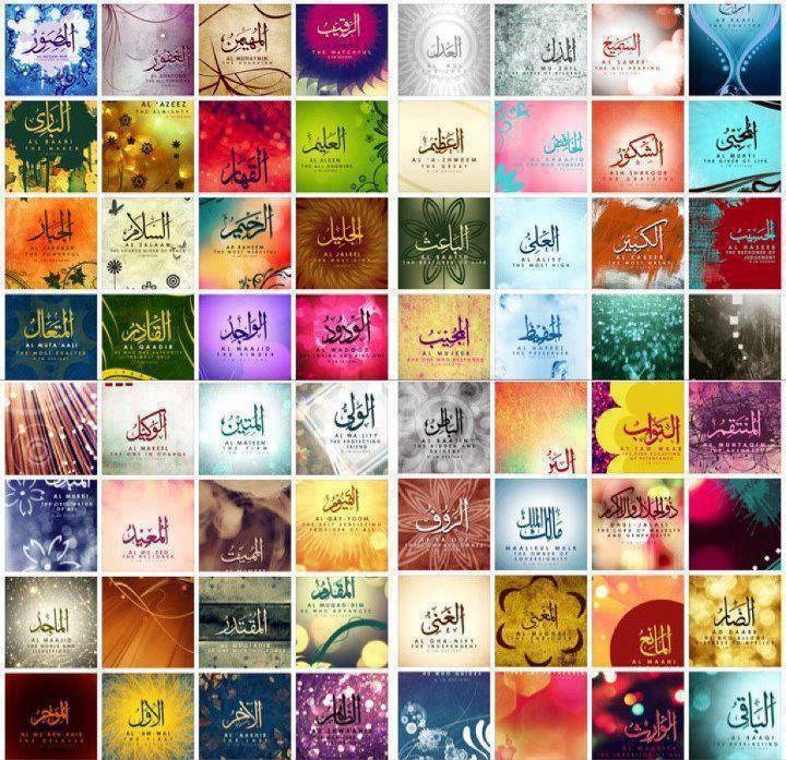 99 Name Of Allah Wallpapers pandawebs Pinterest