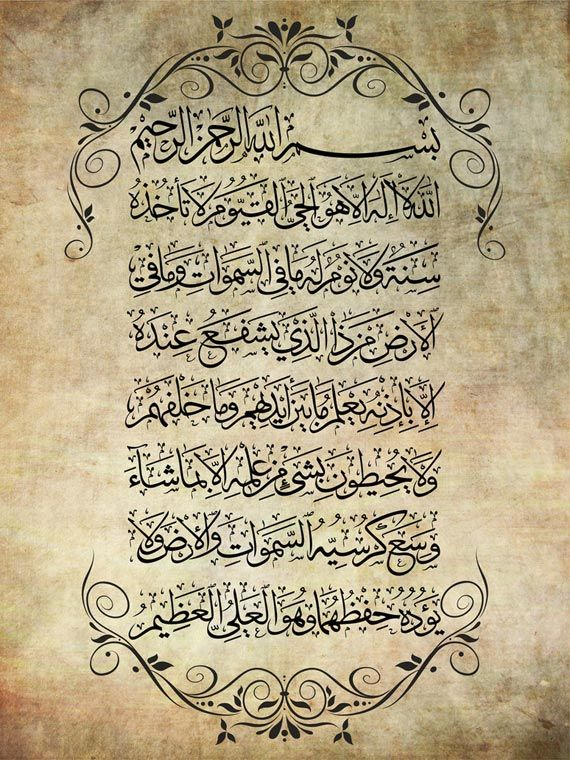Ayatul kursi is the verse of Quran, which starts with the