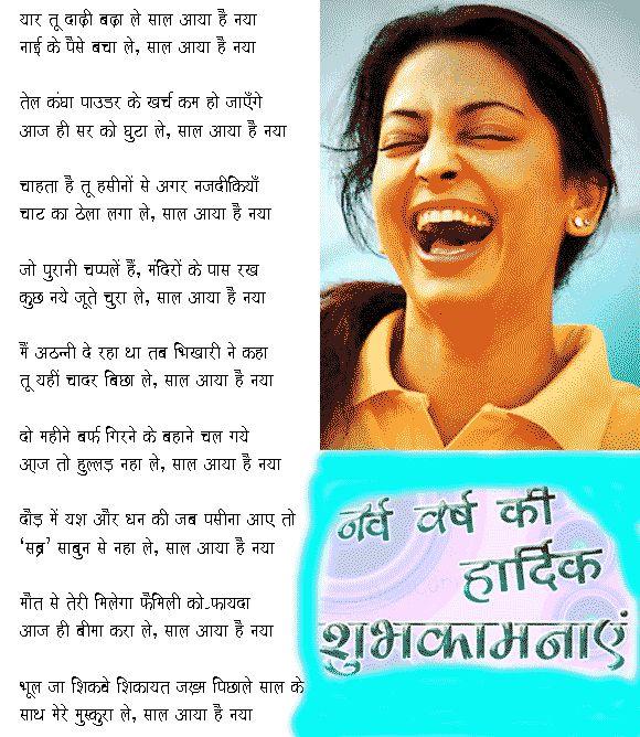 Saal Aaya Hai NayaHullad Muradabadi,'Hasya Vyang' Poems