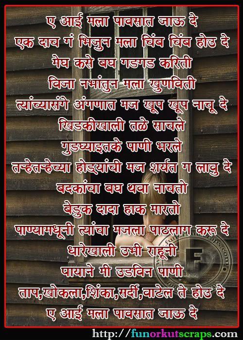 Short poems on school life in marathi textpoems 17 best images about marathi hindi on friendship altavistaventures Images